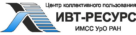 ЦКП ИВТ-РЕСУРС